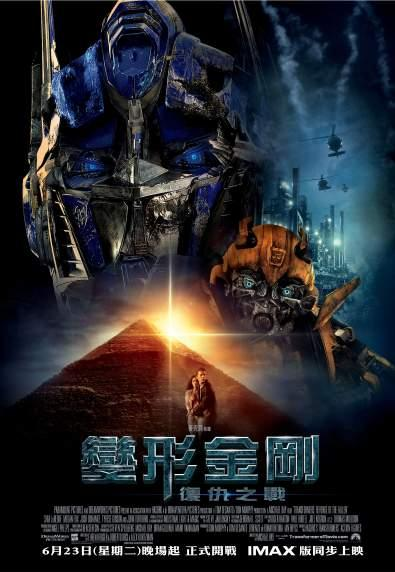 The Chinese version of the Transformers 2 poster